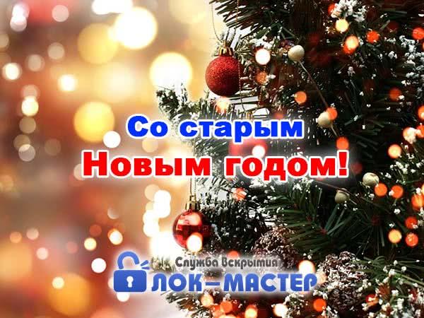 Со старым Новым годом! локмастер